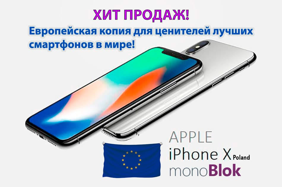 iPhone_x_1_1banner.jpg (55 KB)