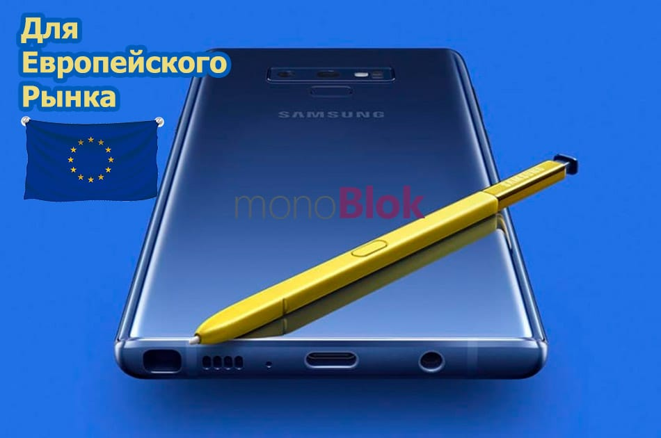 samsung_note9_poland1.jpg (42 KB)