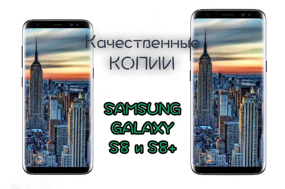 galaxy_s8_and_galaxy-s8plus.jpg (73 KB)